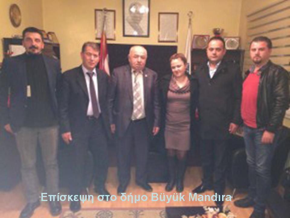 Πράματα και θάματα..! Πομάκικοι σύλλογοι σε Τούρκους Δημάρχους! Οι Έλληνες Δήμαρχοι τρέμουν και κρύβονται…